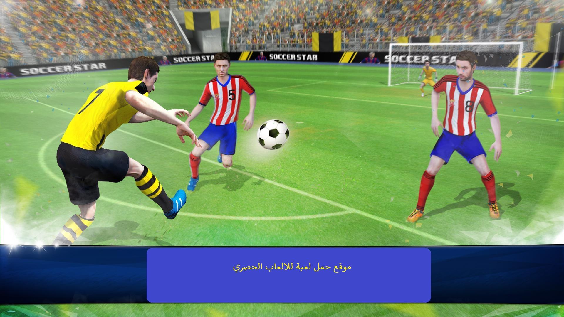 تحميل لعبة نجوم كرة القدم للكمبيوتر